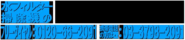 水フィルター掃除機のボルテックジャパン
